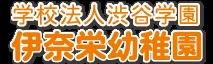 埼玉県伊奈町の幼稚園 学校法人渋谷学園 伊奈さかえ幼稚園