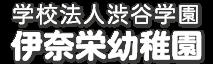 埼玉県伊奈町の幼稚園|学校法人渋谷学園 伊奈さかえ幼稚園